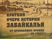 Новинки краеведческой литературы. Осень 2016 года