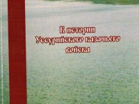 Новинки краеведческой литературы. Осень 2016 (2)