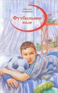 adeliya_amraeva__futbolnoe_pole