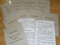 Книжные новинки для слабовидящих