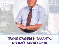Грани судьбы и таланта Юрия Меринова: биобиблиографический указатель