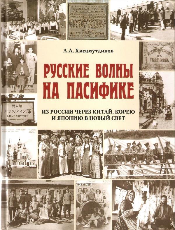 hisamutdinov-a-russkie-volnyi-na-pasifike-1