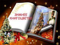 Зимнее книгоцветье!
