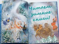 Читаем зимние книги!