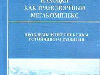 Презентация монографии «Находка как транспортный мегакомплекс»