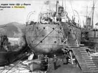 «Офицеры морских глубин»(бригада подводных лодок в Находке)