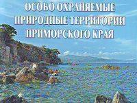 Новинки краеведческой литературы. Весна 2017