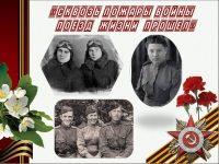 Война в воспоминаниях ветеранов Находки