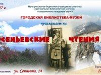 Арсеньевские чтения в Находке