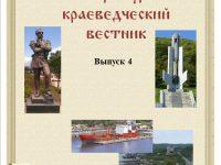 Литературно-краеведческий вестник. Вып.4
