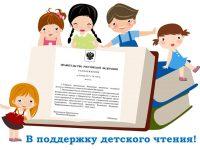 Концепция Национальной программы поддержки  детского и юношеского чтения