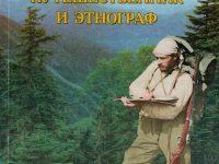 Обзор краеведческих изданий, посвящённых В.К. Арсеньеву