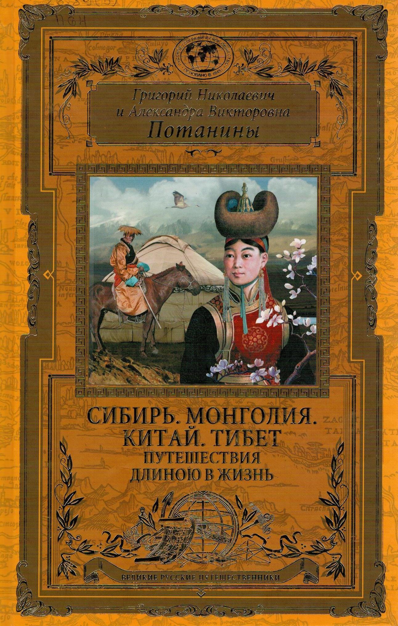 Валиханов член русского географического общества