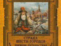 Новинки от Русского географического общества