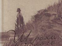 «Шорохи прошлого»: женщины семейства Янковских