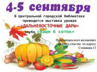 Библиотека приглашает на выставку урожая