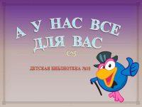 Детская библиотека рекламирует и приглашает