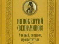 Презентация книги хабаровского журналиста в Находке