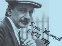 Борис Житков. О книгах и авторе