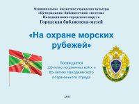 В честь Дня образования Приморского края