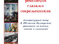 Октябрьская революция глазами современников