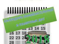 Памятные и литературные даты 2018 года