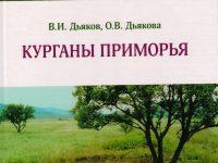 Новинки краеведения. Зима 2017 — 2