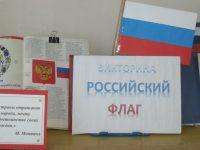 Библиотеки к Выборам Президента России