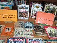 День защитника Отечества в наших библиотеках