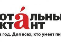 Русский язык по пятницам в Сети