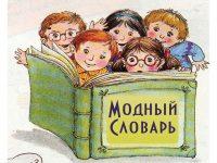 Словари для юных книгочеев!