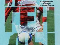 Новые книги о спорте и спортсменах