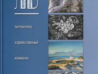«Литературный Владивосток» в Находке