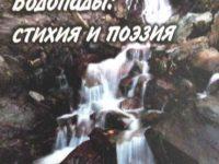«Звезда Приморья» — Еломовские водопады