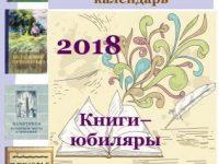 Книги-юбиляры. Краеведческий календарь