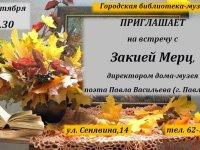 АНОНС. встреча с директором дома-музея поэта Павла Васильева