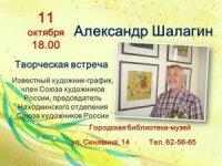 Говорящая живопись Александра Шалагина