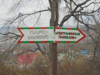 Парк — музей Пограничная площадь