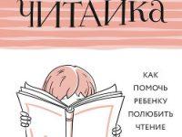 Лучшая детская литература как фактор мотивации чтения