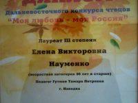 Наши – победители в конкурсе «Моя любовь — моя Россия»!