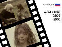Находкинцы смогут бесплатно посмотреть фильмы Международного фестиваля