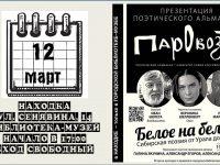 Сибирские поэты в Находке