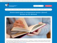 Новая всероссийская литературная премия «Дальний Восток» имени Владимира Арсеньева