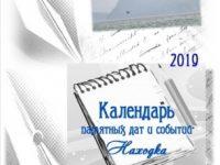 Календарь памятных дат Находки в 2019 году