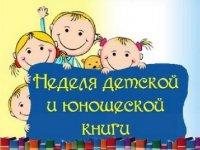 Буклеты к «Неделе детской книги»
