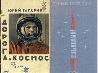 108 минут и вся жизнь Юрия Гагарина