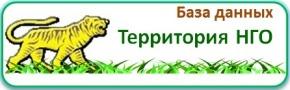 База данных Территория НГО
