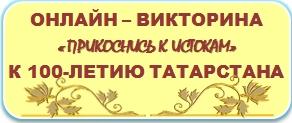 Викторина Татарстан