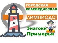 Ответы городской краеведческой олимпиады «Знатоки Приморья»