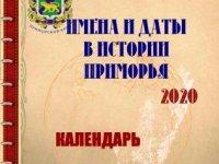 Календарь дат и событий Приморского края на 2020 год